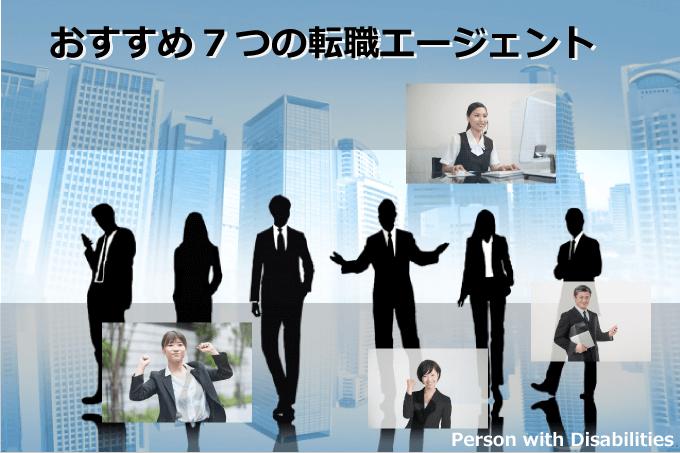 7つの転職エージェント比較