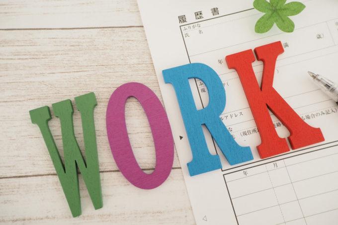 履歴書とカラフルなWORKの文字