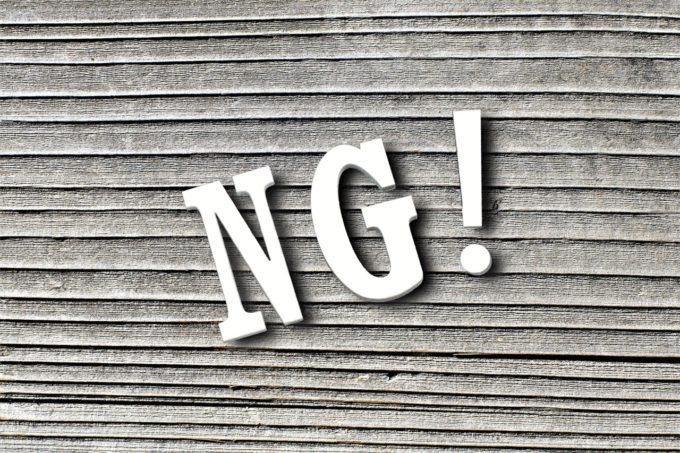 NGと書かれた板