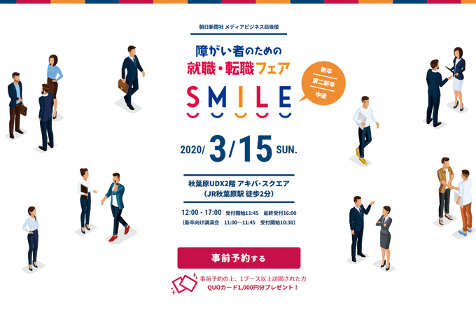 2020SMILE転職フェア
