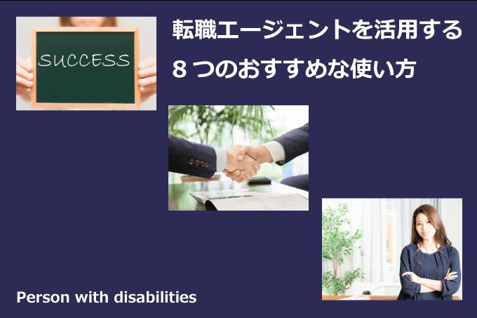 障害者の転職エージェントの使い方