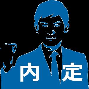 内定イラスト