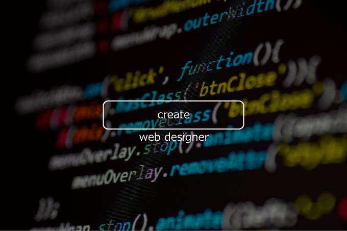 ウェブデザイナーのなり方