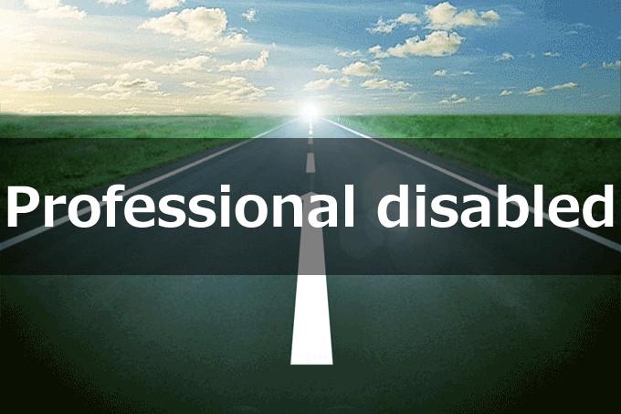 障害者の専門家