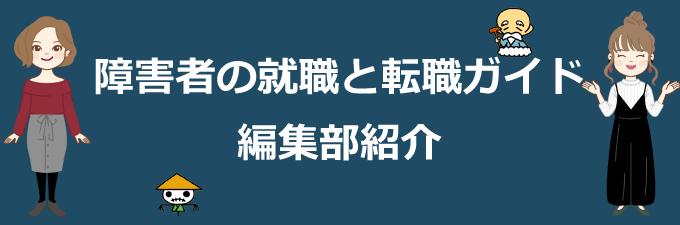 編集部紹介