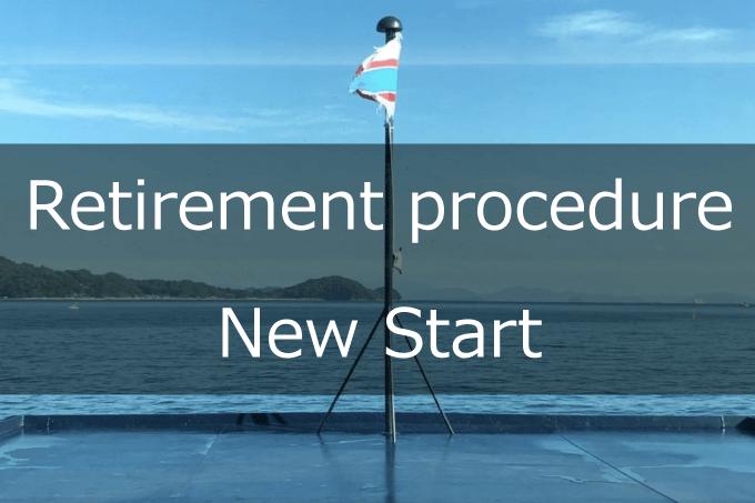 新しいスタート