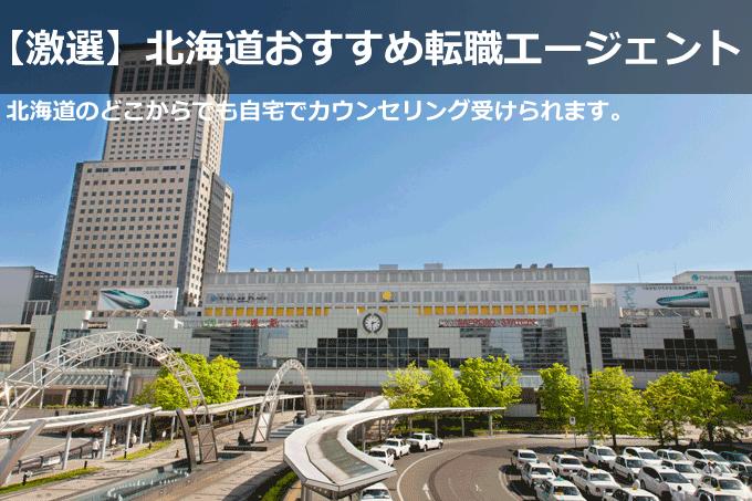 北海道のオフィス