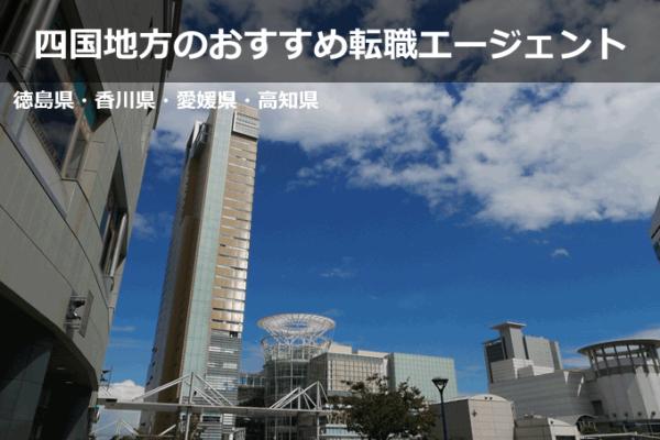 【四国地方】おすすめ転職エージェント4選と地方ならではの活用方法