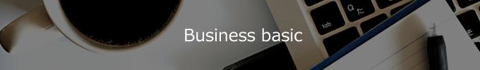 シゴトライのビジネスベーシック