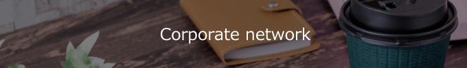 シゴトライの企業のネットワーク