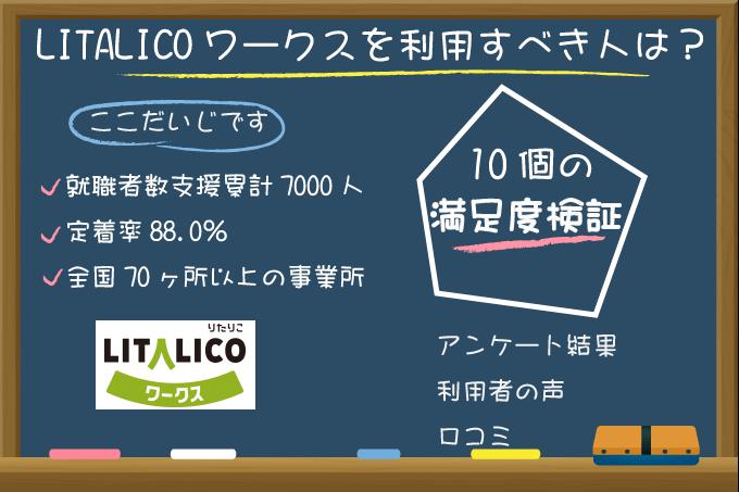 LITALICOワークス評価Top