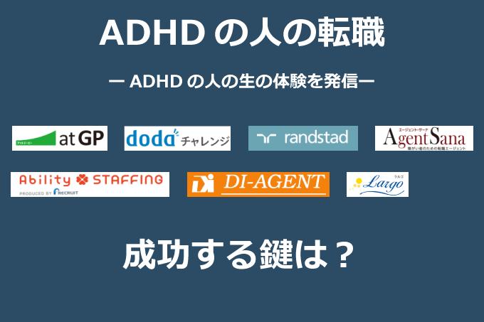 ADHDの人の転職